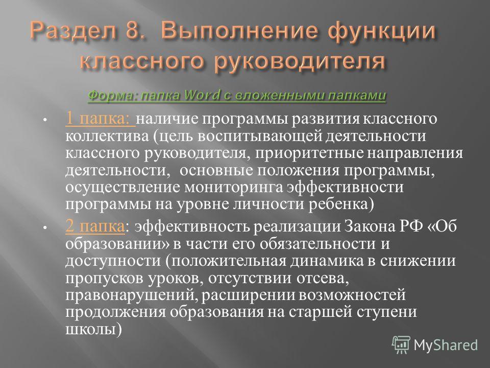 1 папка : наличие программы развития классного коллектива ( цель воспитывающей деятельности классного руководителя, приоритетные направления деятельности, основные положения программы, осуществление мониторинга эффективности программы на уровне лично