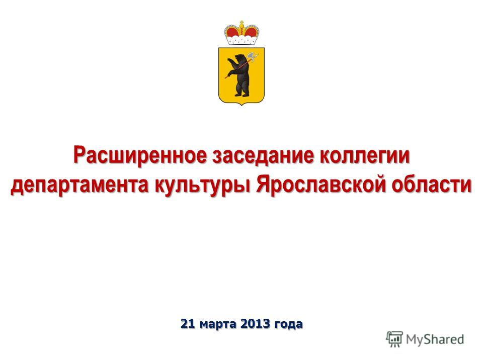 21 марта 2013 года Расширенное заседание коллегии департамента культуры Ярославской области