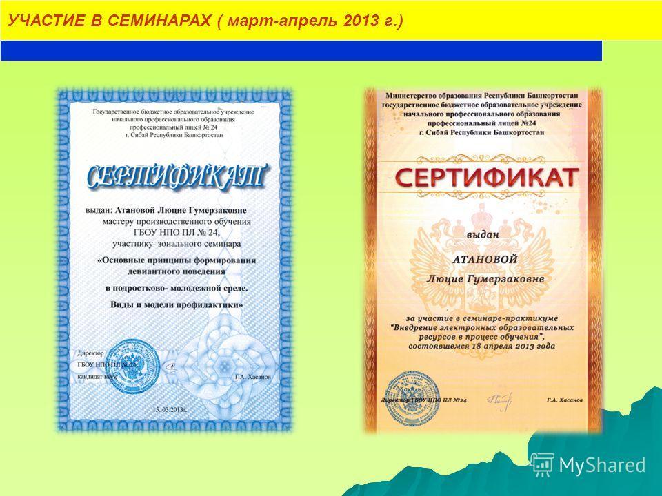 УЧАСТИЕ В СЕМИНАРАХ ( март-апрель 2013 г.)