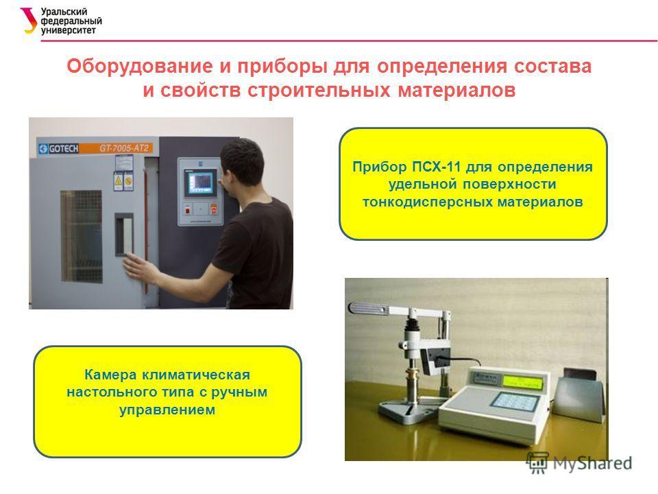Оборудование и приборы для определения состава и свойств строительных материалов Прибор ПСХ-11 для определения удельной поверхности тонкодисперсных материалов Камера климатическая настольного типа с ручным управлением