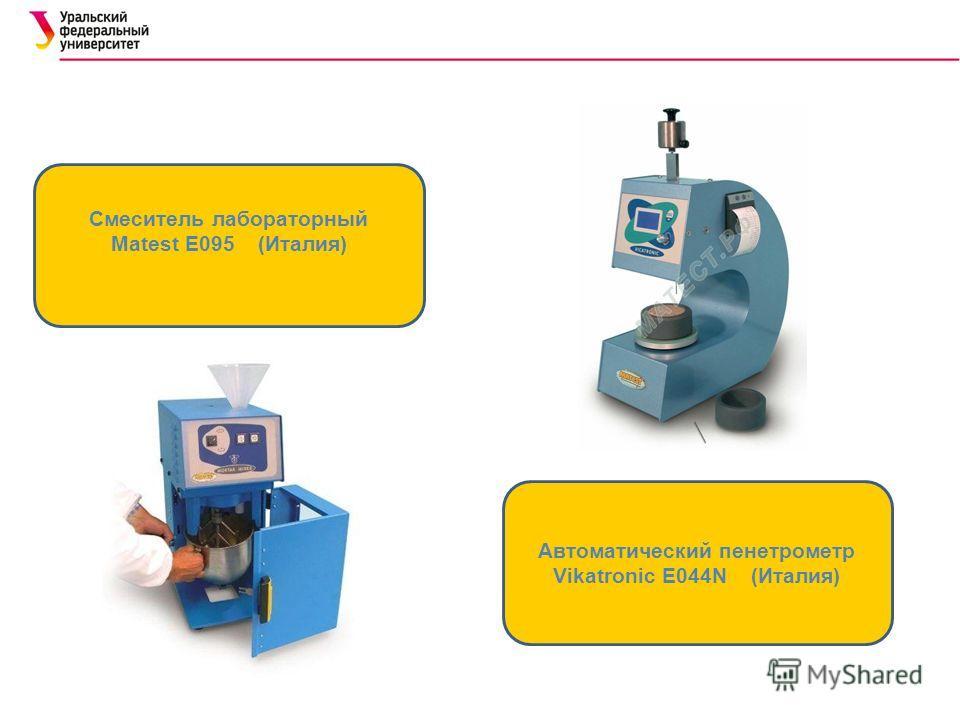Смеситель лабораторный Matest E095 (Италия) Автоматический пенетрометр Vikatronic E044N (Италия)