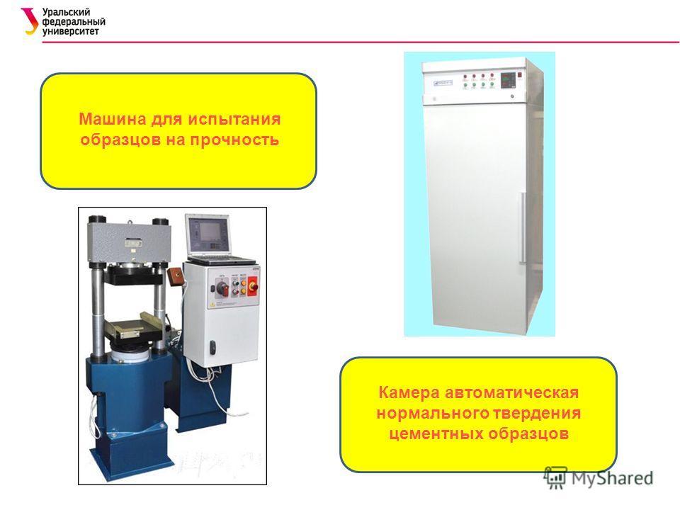 Машина для испытания образцов на прочность Камера автоматическая нормального твердения цементных образцов