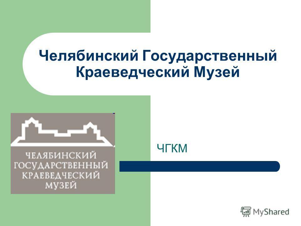 Челябинский Государственный Краеведческий Музей ЧГКМ