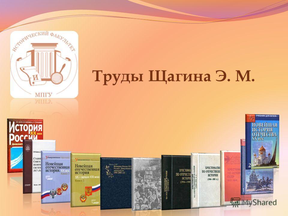 Труды Щагина Э. М.
