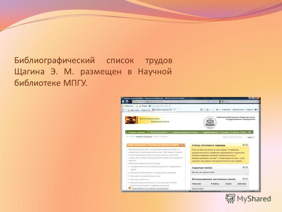 Библиографический список трудов Щагина Э. М. размещен в Научной библиотеке МПГУ.