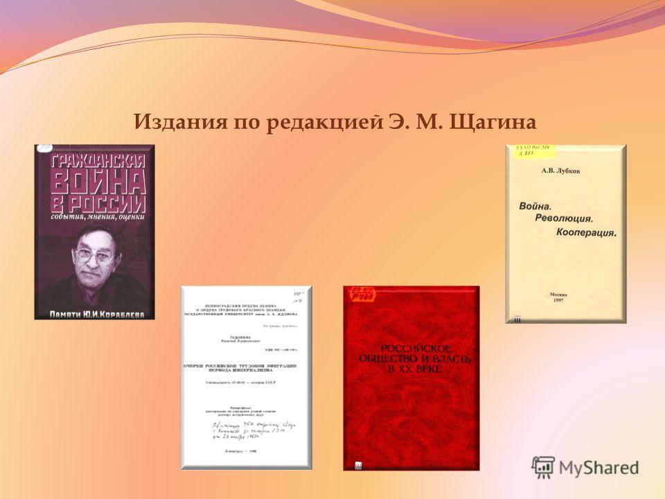 Издания по редакцией Э. М. Щагина