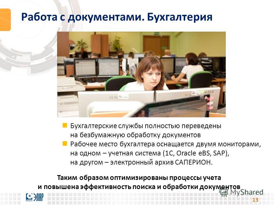13 Работа с документами. Бухгалтерия Бухгалтерские службы полностью переведены на безбумажную обработку документов Рабочее место бухгалтера оснащается двумя мониторами, на одном – учетная система (1С, Oracle eBS, SAP), на другом – электронный архив С