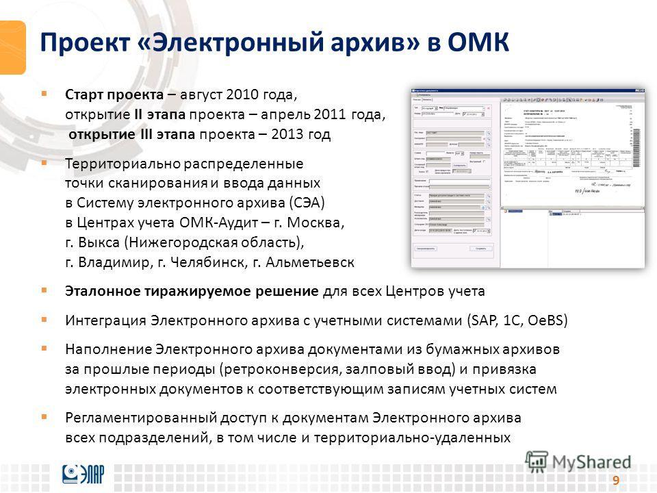 Проект «Электронный архив» в ОМК Старт проекта – август 2010 года, открытие II этапа проекта – апрель 2011 года, открытие III этапа проекта – 2013 год Территориально распределенные точки сканирования и ввода данных в Систему электронного архива (СЭА)