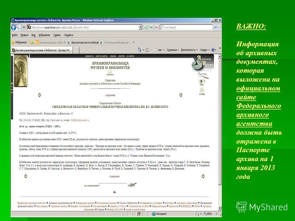 ВАЖНО: Информация об архивных документах, которая выложена на официальном сайте Федерального архивного агентства должна быть отражена в Паспорте архива на 1 января 2013 года