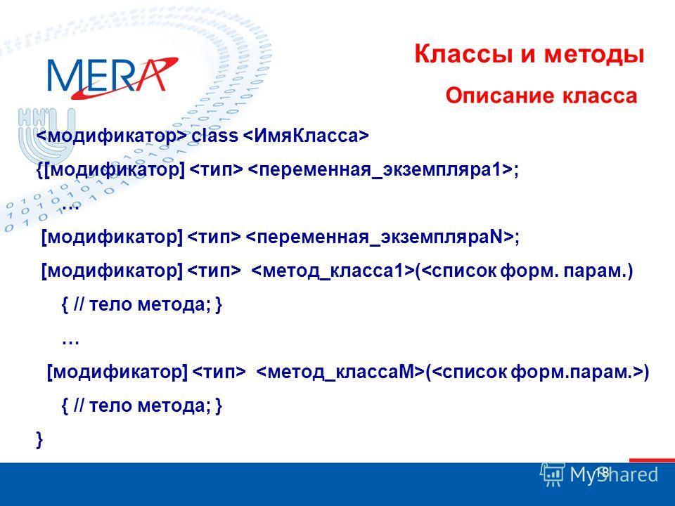 18 Классы и методы Описание класса class {[модификатор] ; … [модификатор] ; [модификатор] (