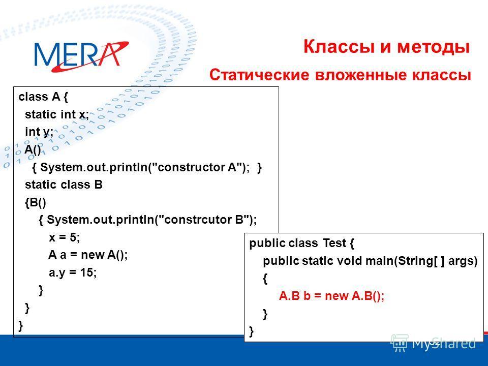 32 Классы и методы Статические вложенные классы class A { static int x; int y; A() { System.out.println(