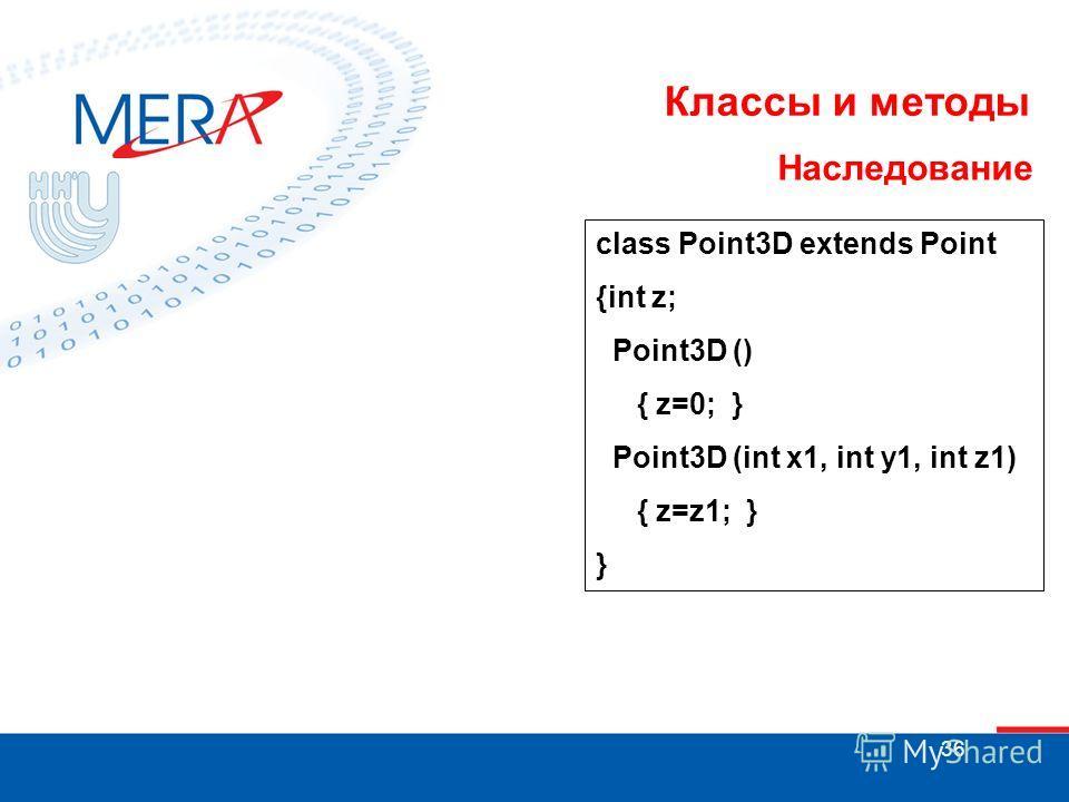 36 Классы и методы Наследование class Point3D extends Point {int z; Point3D () { z=0; } Point3D (int x1, int y1, int z1) { z=z1; } }