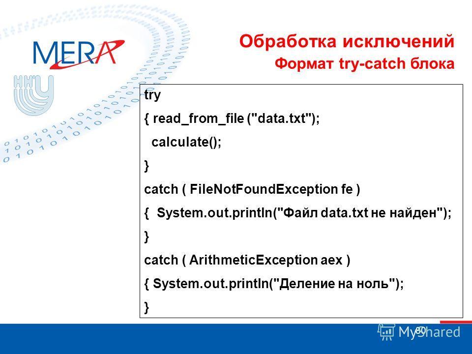 80 Обработка исключений Формат try-catch блока try { read_from_file (
