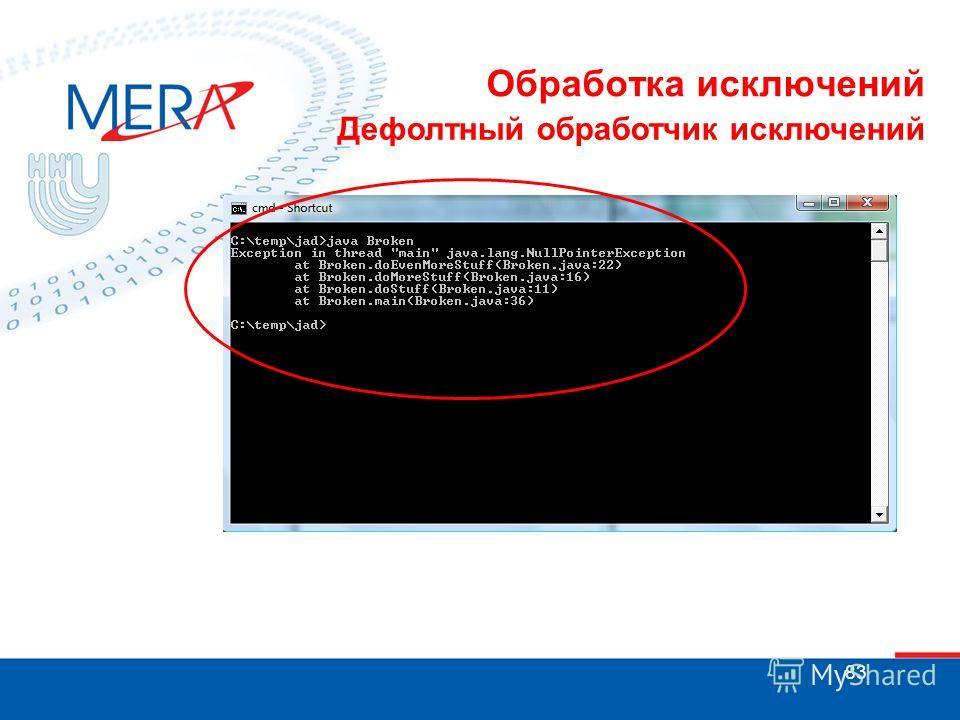 83 Обработка исключений Дефолтный обработчик исключений