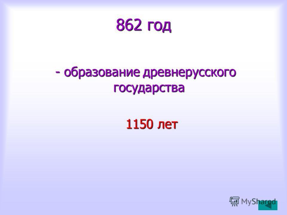 862 год - образование древнерусского государства - образование древнерусского государства 1150 лет 1150 лет
