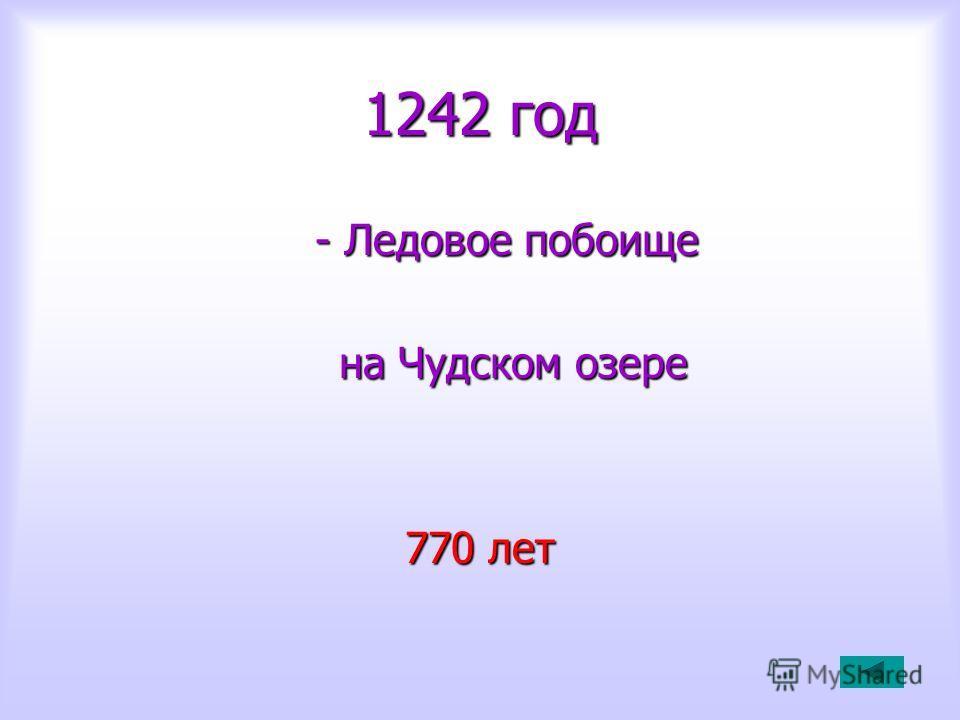 1242 год - Ледовое побоище - Ледовое побоище на Чудском озере на Чудском озере 770 лет