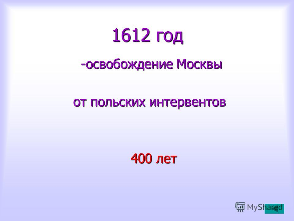 1612 год -освобождение Москвы -освобождение Москвы от польских интервентов 400 лет 400 лет
