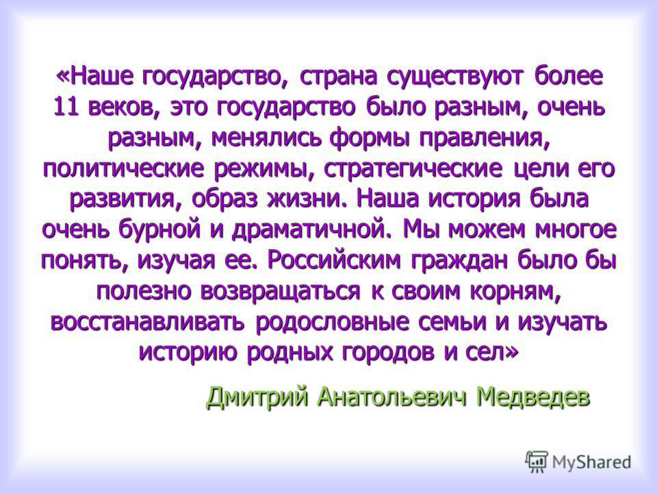 «Наше государство, страна существуют более 11 веков, это государство было разным, очень разным, менялись формы правления, политические режимы, стратегические цели его развития, образ жизни. Наша история была очень бурной и драматичной. Мы можем много