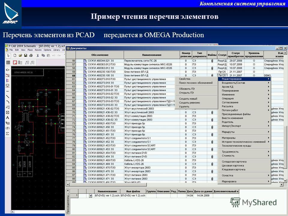 Комплексная система управления Пример чтения перечня элементов Перечень элементов из PCADпередается в OMEGA Production