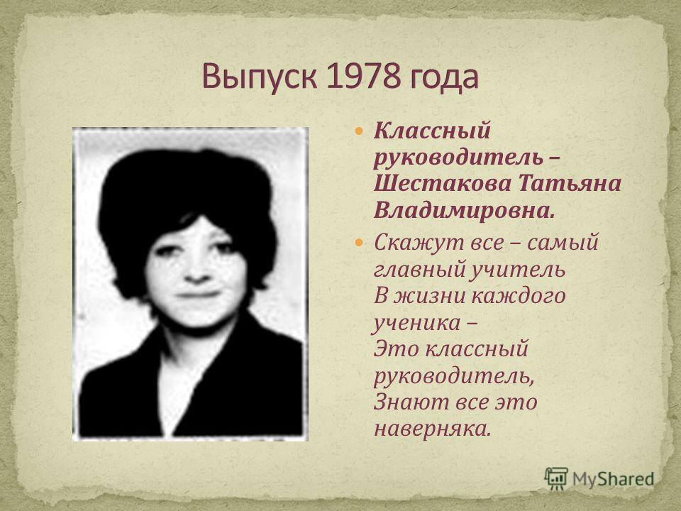 Первый учитель – Цирюльникова Елизавета Михайловна. Важным всегда, что ни говорите Будет для нас человек, Что называется первый учитель, Мы не забудем вовек.