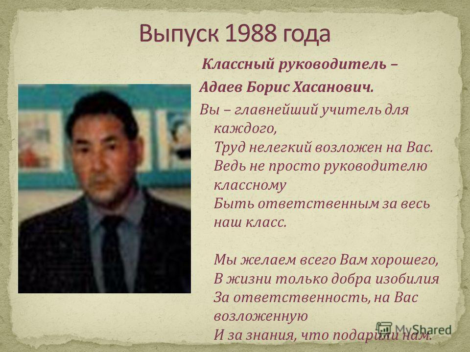 Первый учитель – Попова Нина Калиновна.