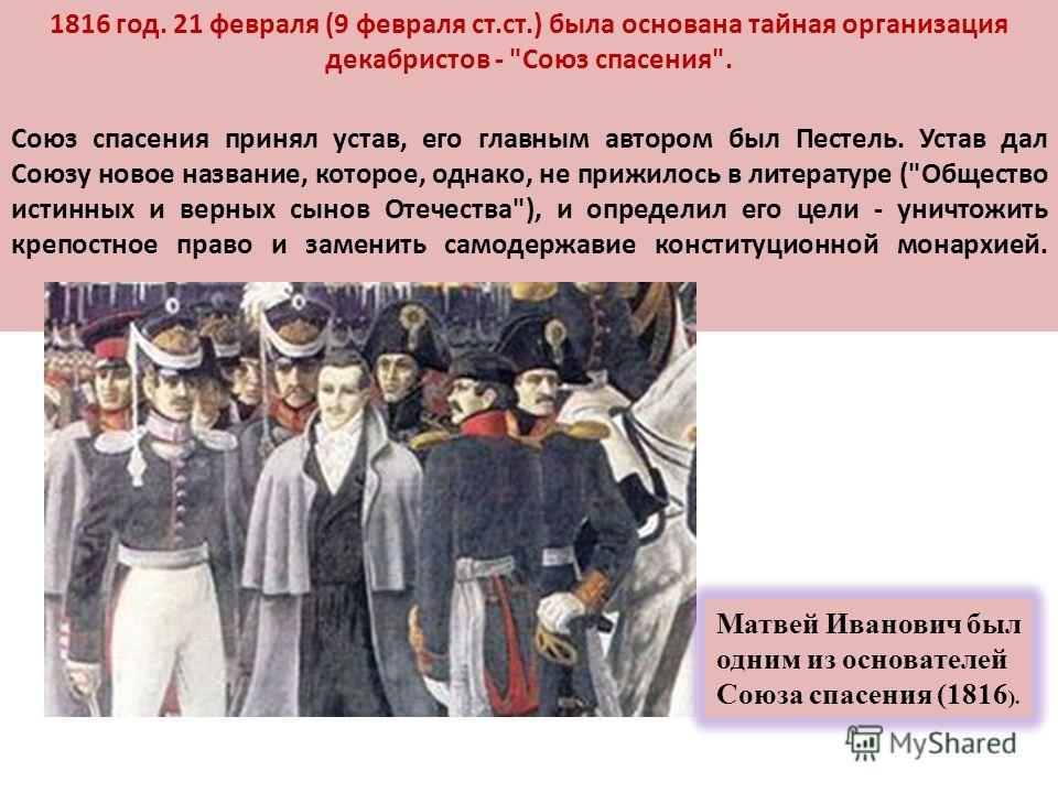 1816 год. 21 февраля (9 февраля ст.ст.) была основана тайная организация декабристов -