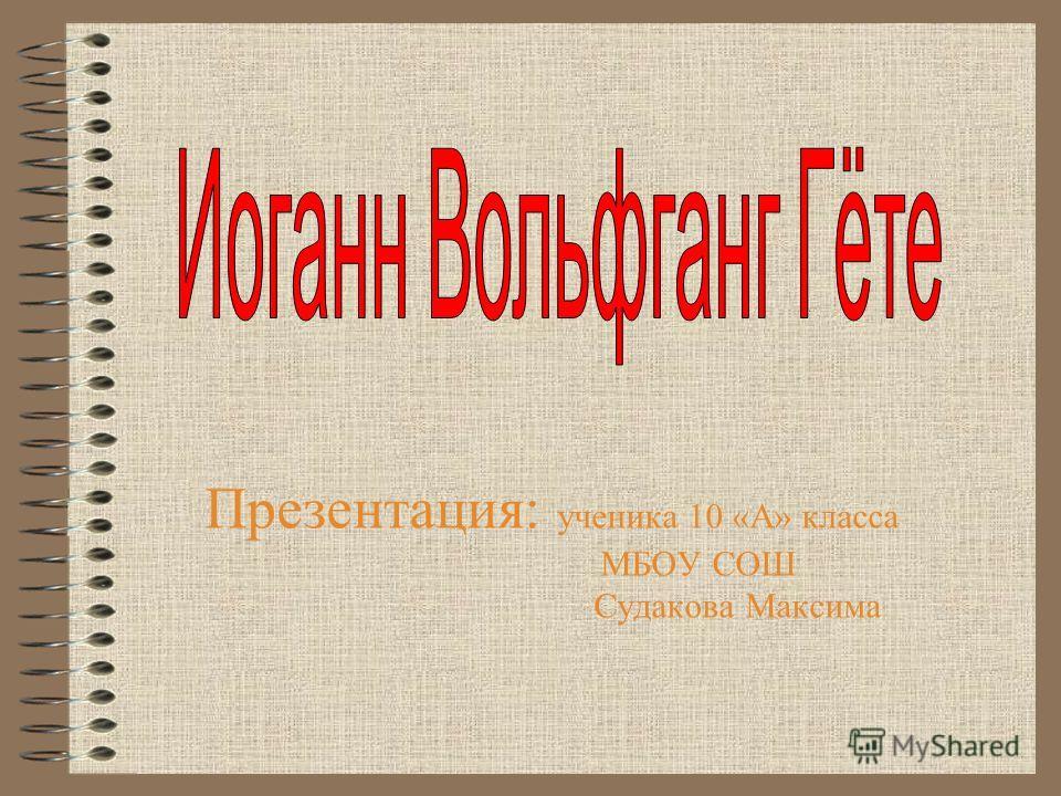 Презентация: ученика 10 «А» класса МБОУ СОШ Судакова Максима