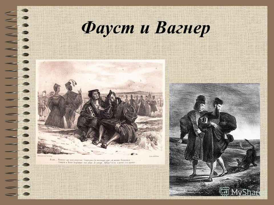 Фауст и Вагнер