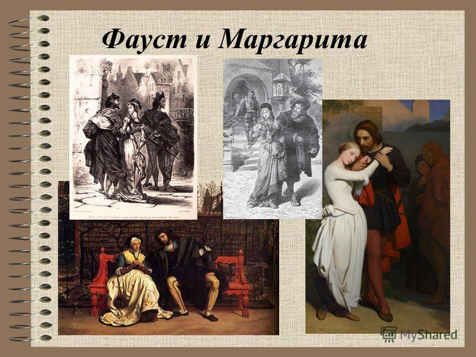 Фауст и Маргарита