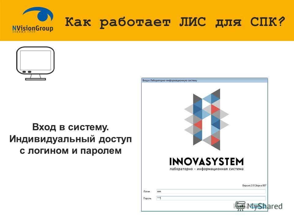 Как работает ЛИС для СПК? Вход в систему. Индивидуальный доступ с логином и паролем