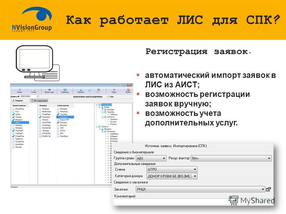 Как работает ЛИС для СПК? автоматический импорт заявок в ЛИС из АИСТ; возможность регистрации заявок вручную; возможность учета дополнительных услуг. Регистрация заявок.