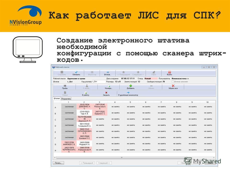 Создание электронного штатива необходимой конфигурации с помощью сканера штрих- кодов.