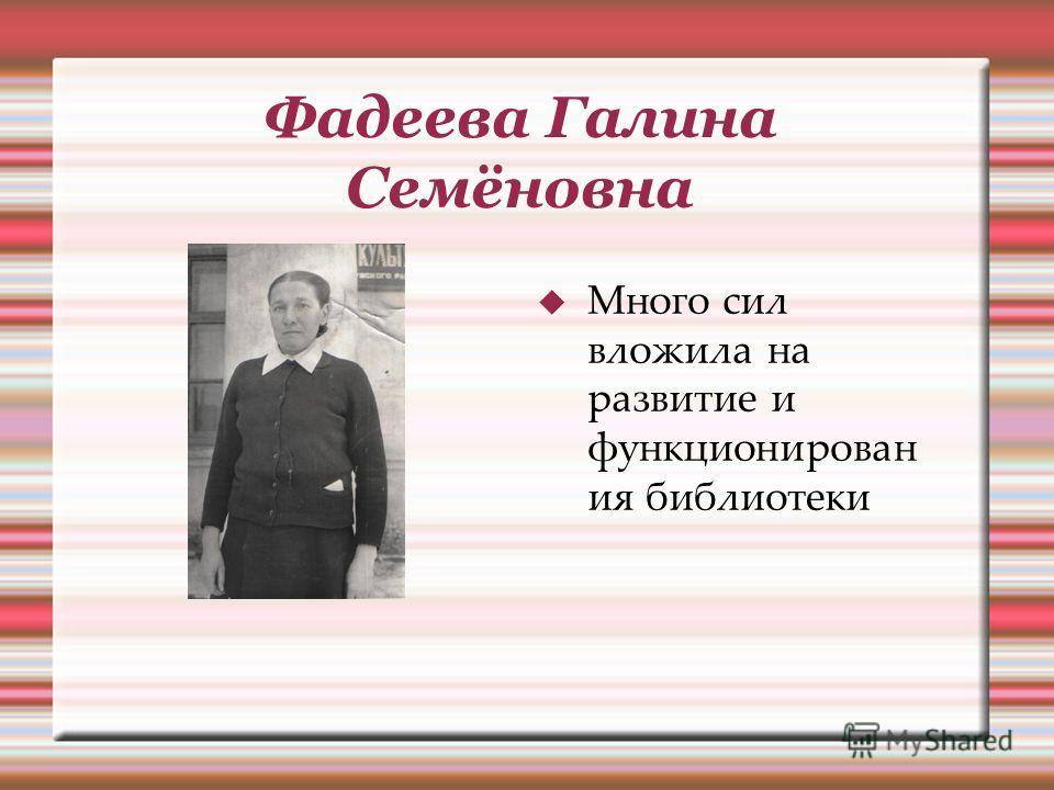 Бельская Ольга Михайловна С 1950 г. Она проработала техслужащей 39 лет, была аккуратной, дисциплинированной работницей, помогала библиотекарям в их нелегкой работе. 1940-1943 г.