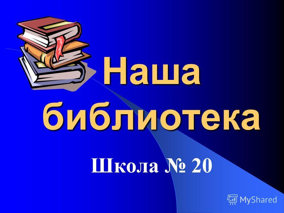 Наша библиотека Школа 20