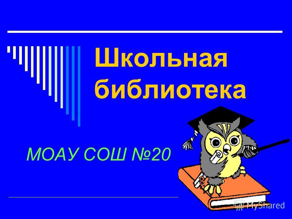 Школьная библиотека МОАУ СОШ 20