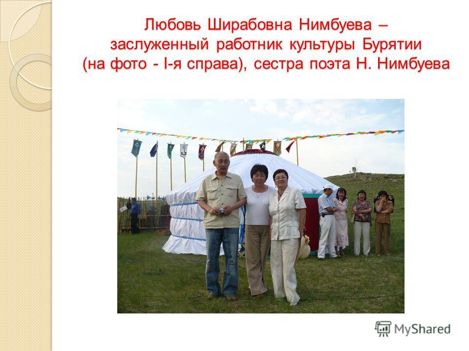 Любовь Ширабовна Нимбуева – заслуженный работник культуры Бурятии (на фото - I-я справа), сестра поэта Н. Нимбуева
