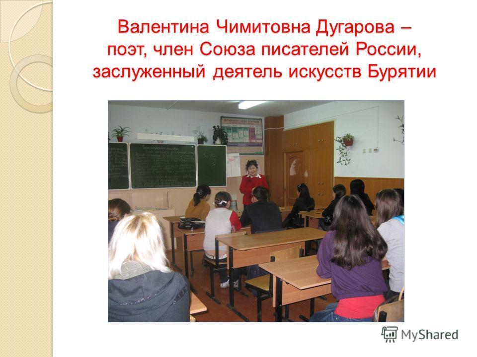 Валентина Чимитовна Дугарова – поэт, член Союза писателей России, заслуженный деятель искусств Бурятии