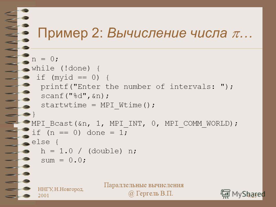 4.25 ННГУ, Н.Новгород, 2001 Параллельные вычисления @ Гергель В.П. Пример 2: Вычисление числа … n = 0; while (!done) { if (myid == 0) { printf(