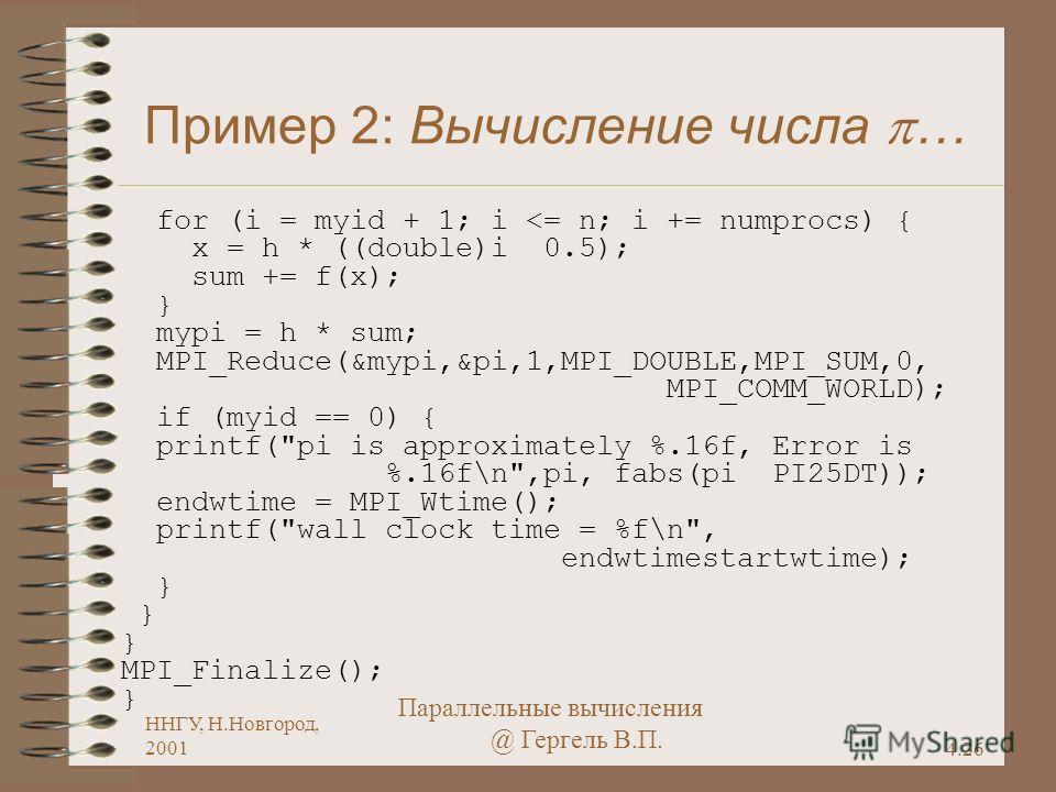 4.26 ННГУ, Н.Новгород, 2001 Параллельные вычисления @ Гергель В.П. Пример 2: Вычисление числа … for (i = myid + 1; i