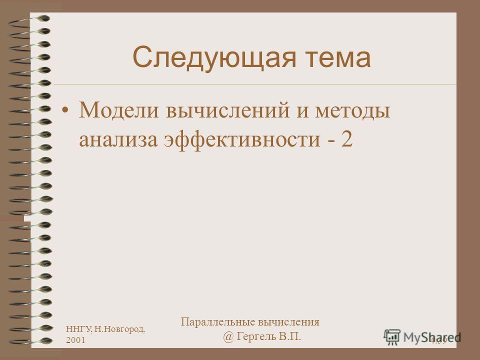 4.39 ННГУ, Н.Новгород, 2001 Параллельные вычисления @ Гергель В.П. Следующая тема Модели вычислений и методы анализа эффективности - 2