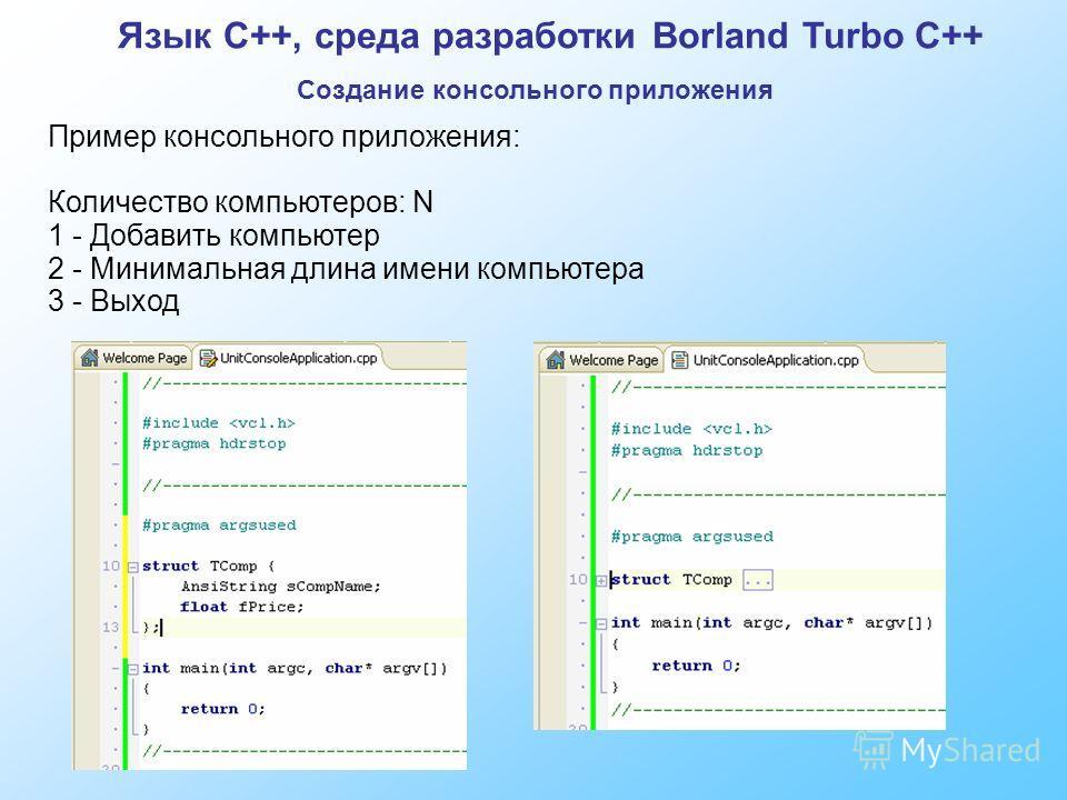 Язык C++, среда разработки Borland Turbo C++ Создание консольного приложения Пример консольного приложения: Количество компьютеров: N 1 - Добавить компьютер 2 - Минимальная длина имени компьютера 3 - Выход