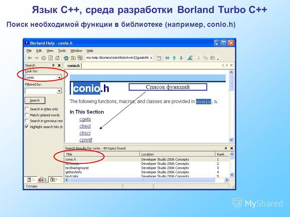 Язык C++, среда разработки Borland Turbo C++ Поиск необходимой функции в библиотеке (например, conio.h) Список функций