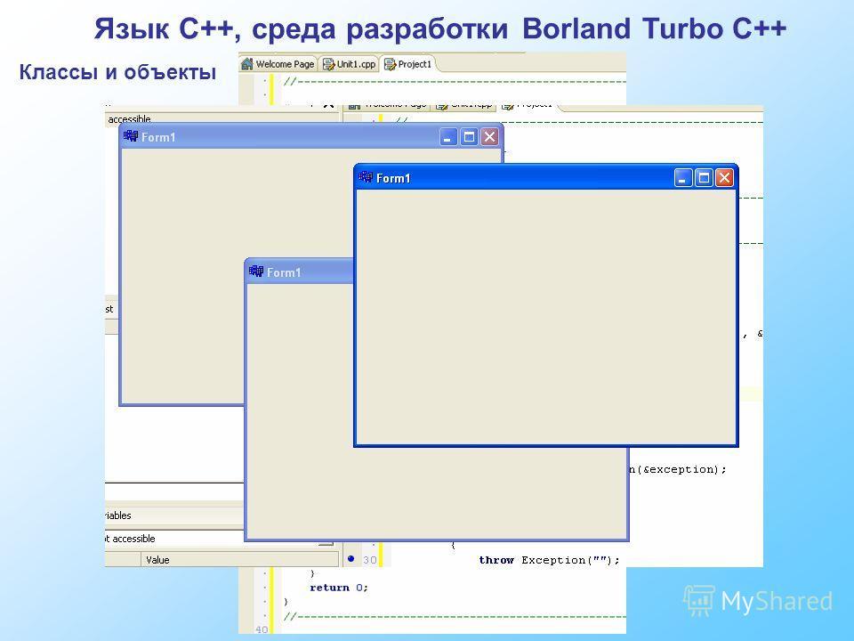Язык C++, среда разработки Borland Turbo C++ Классы и объекты