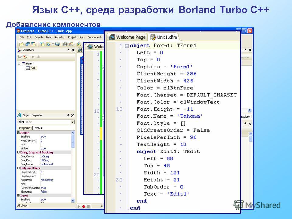 Язык C++, среда разработки Borland Turbo C++ Добавление компонентов