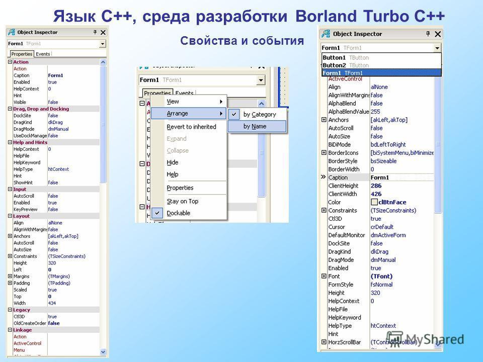 Язык C++, среда разработки Borland Turbo C++ Свойства и события