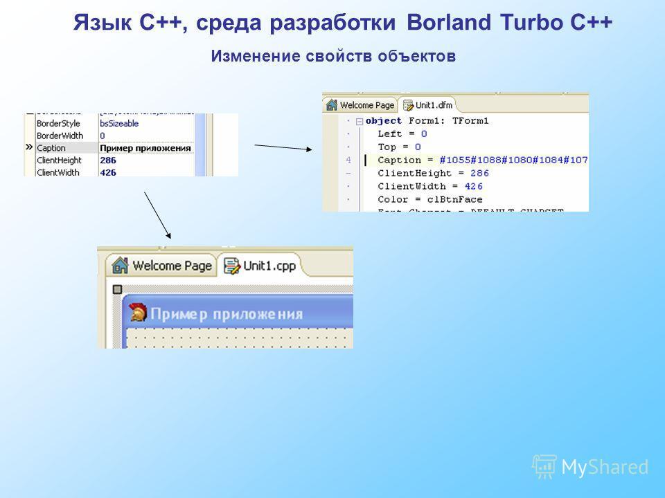 Язык C++, среда разработки Borland Turbo C++ Изменение свойств объектов