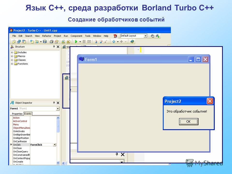 Язык C++, среда разработки Borland Turbo C++ Создание обработчиков событий
