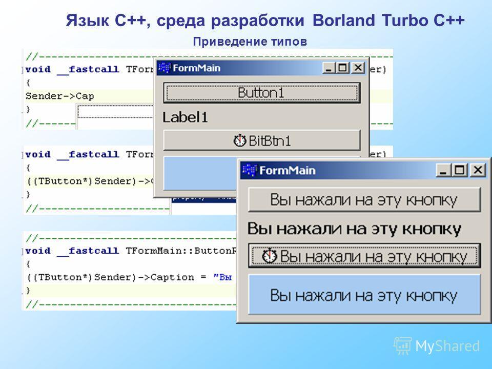 Язык C++, среда разработки Borland Turbo C++ Приведение типов