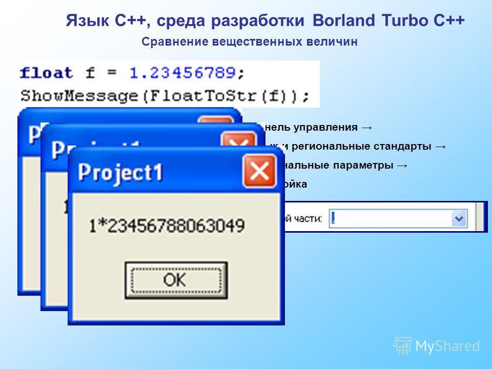 Язык C++, среда разработки Borland Turbo C++ Сравнение вещественных величин Панель управления Язык и региональные стандарты Региональные параметры Настройка