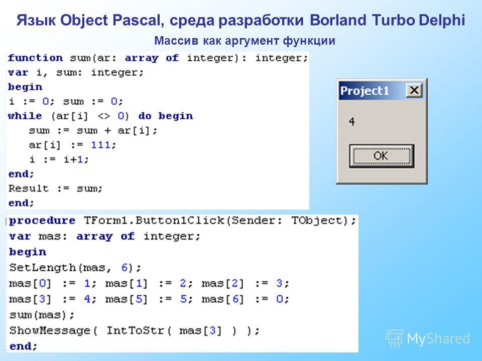 Язык Object Pascal, среда разработки Borland Turbo Delphi Массив как аргумент функции